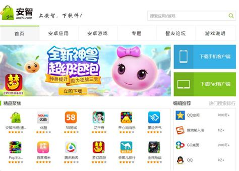 1 mobile market app store top 10 android app stores in china 3 chinadaily cn