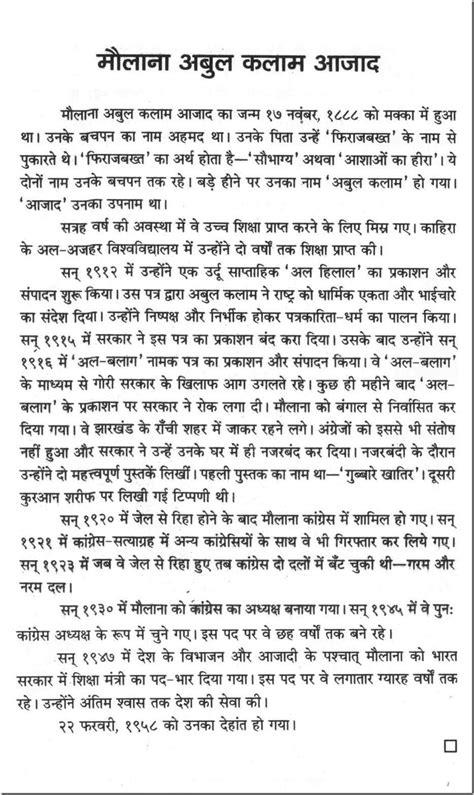 abdul kalam biography in hindi download biography of moulana abul kalam azad in hindi