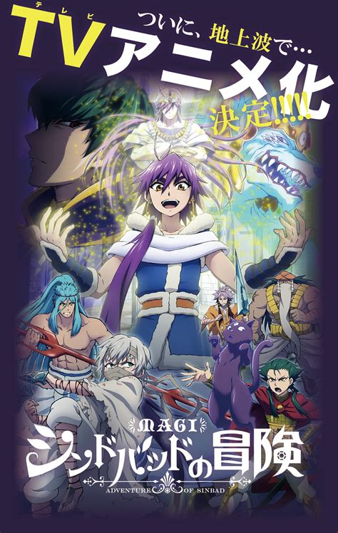 adventure of sinbad tv anime magi adventure of sinbad telah diumumkan