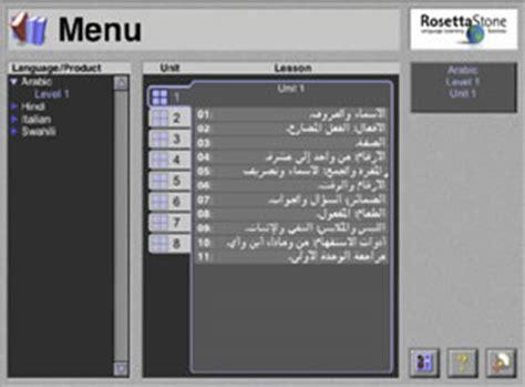 rosetta stone quran rosetta stone arabic review