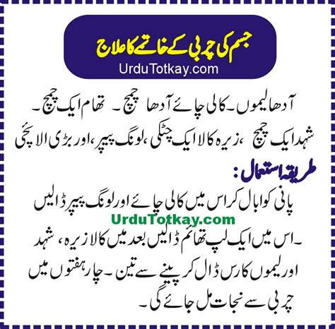 dasi totka for weight loss in urdu weight loss tips urdu totkay gharlo totkay tips