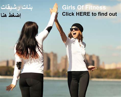 weight loss chat rooms arab banat fatayat banat ready