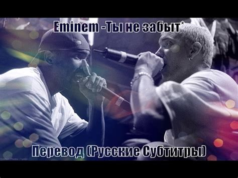 eminem you re never over eminem you re never over tribute proof ты не забыт