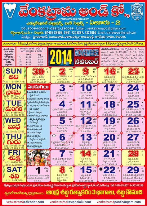 Telugu Calendar 2014 November 2014 Venkatrama Co Multi Colour Telugu Calendar