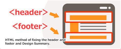 design header in php ヘッダーとフッターのhtml固定方法とデザインまとめ