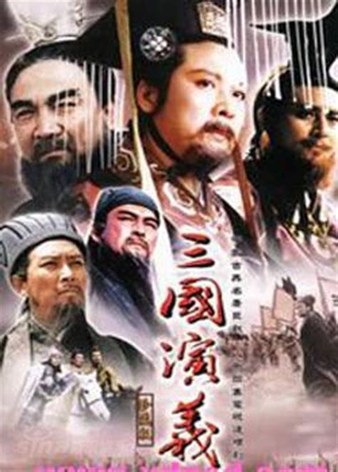 film seri three kingdom romance of the three kingdoms tv series wikipedia