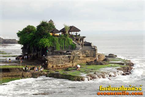Buro Bali by เกาะบาหล ประเทศอ นโดน เซ ย สาระ ความร ข าวสาร ความ