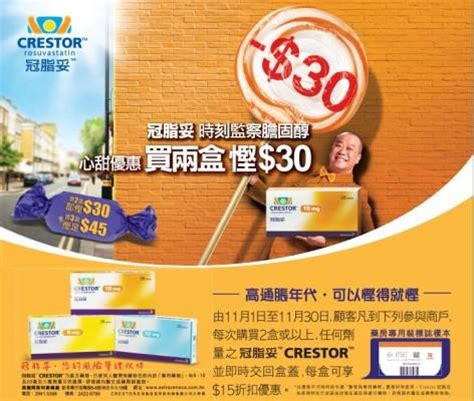 Limited Offer Crestor 20 Mg Tablet crestor crestor 冠脂妥 toupeenseen部落格