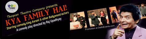 Bookmyshow Ulhasnagar Anil Ashok | weekend planner chaaicoffee