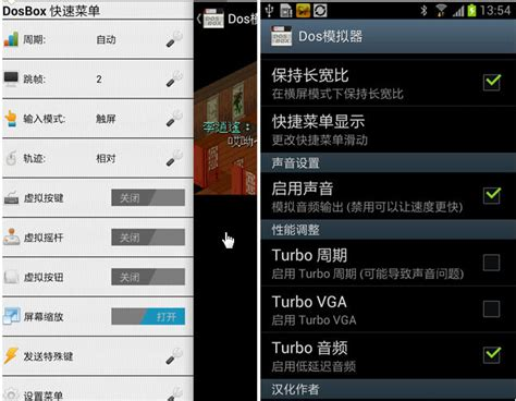 dosbox turbo apk dos模拟器 dosbox turbo 2 1 2中文汉化版 东坡下载