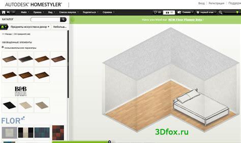 homestyler vs sweet home 3d программы для моделирования дома полезное