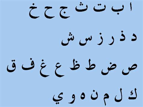lettere alfabeto arabo alfabeto arabo