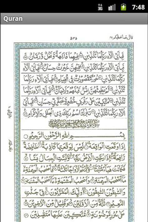 download themes al quran download al quran arabic for pc