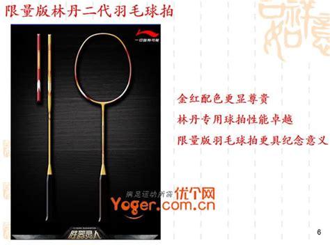 Sepatu Badminton Wilson jual sepatu badminton li ning dan ayae 005 2