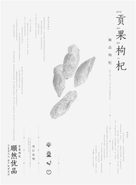 chinese graphic design layout pin by 3 3 on gd 排版 中文 pinterest layouts layout