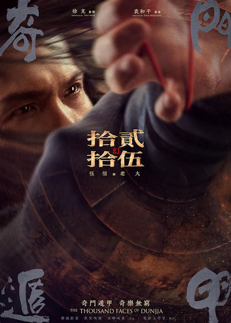 the thousand faces of dunjia trailer the thousand faces of dunjia far east