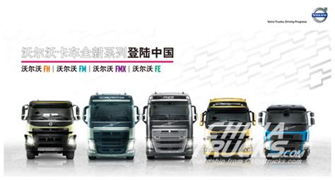 who makes volvo trucks volvo truck range makes exciting premiere in