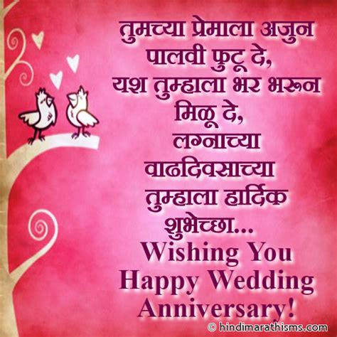 wedding quotes in marathi wedding anniversary wishes marathi ह द मर ठ sms