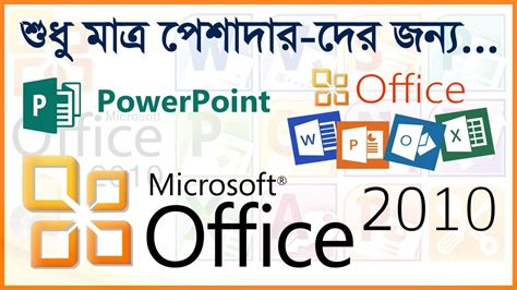 powerpoint tutorial pdf in bangla ms powerpoint 2010 microsoft office powerpoint 2010