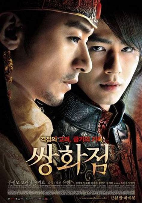 Film Drama Asia | a frozen flower best korean movie ever korean movie