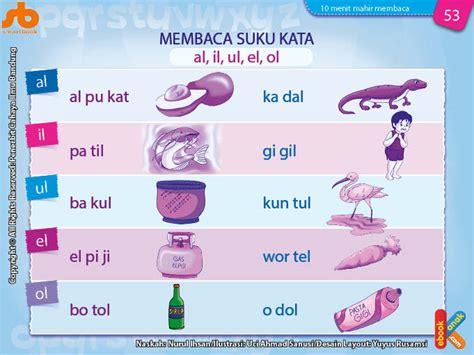 belajar sendiri dalam 10 menit sql belajar membaca suku kata al il ul el ol ebook anak
