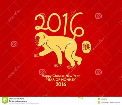 new year 2016 monkey message happy new year 2016 year of monkey stock