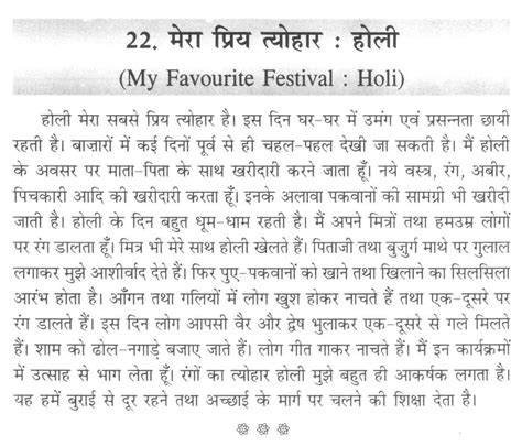 Eid Festival Essay In Marathi by Paragraph On My Favorite Festival Holi In