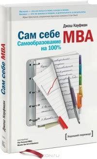100 Mba Books by отзывы о книге сам себе Mba самообразование на 100