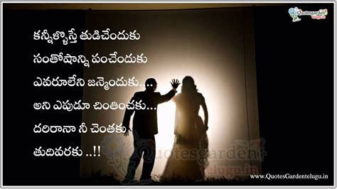 images of love quotes in telugu heart touching telugu love quotes prema kavitalu quotes