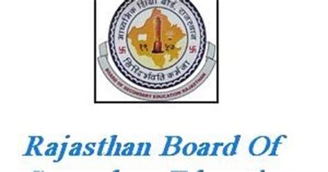 Permission Letter Rbse Bser Ajmer 12th Roll Number Slip 2017 Pravesh Patra At Rajeduboard Rajasthan Gov In