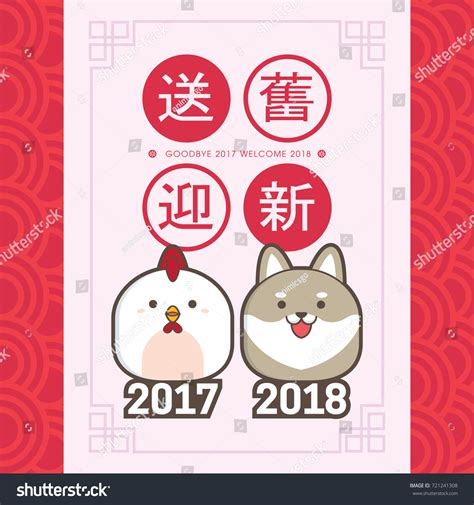 japanese new year card template 2017 2018 new year greeting card stock vector 721241308