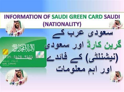 Mofa Qatar Visa Status by How To Apply Family Visit Visa In Saudi Arabia Step 1 A