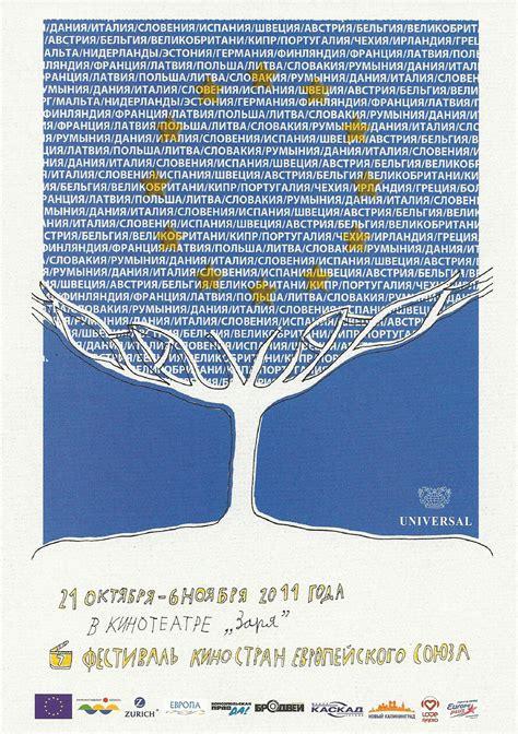 consolato d italia bruxelles progetto bel canto gt archivio eventi gt 2011