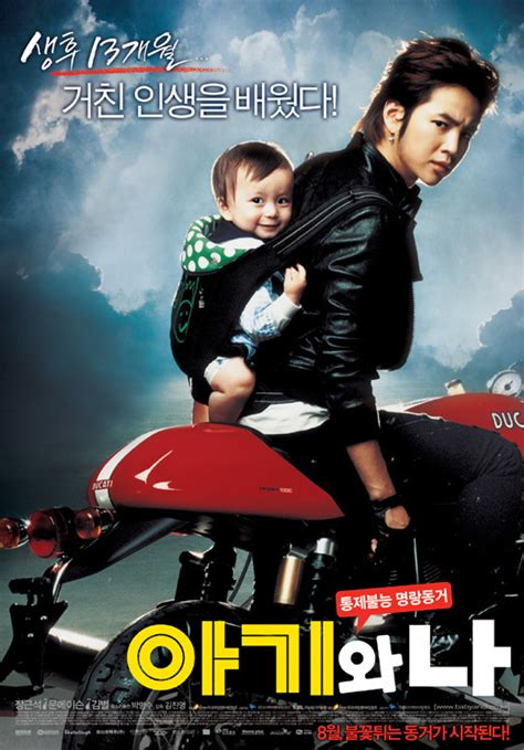 sinopsis download japanese move tunnel of love the place for pelicula baby and me estrenos doramas doramas online