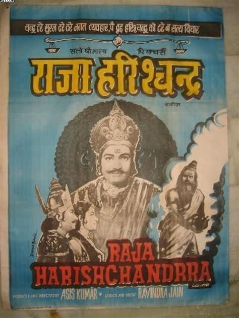 film india raja 1000 images about mythology in indian films on pinterest