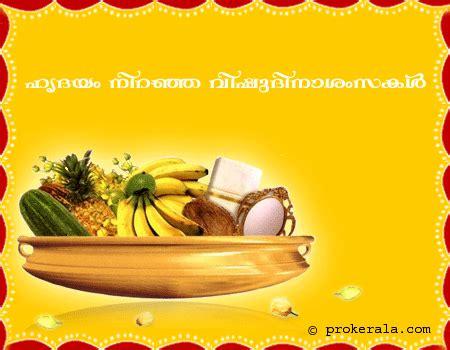 vishu card and vishu kani prokerala greeting cards