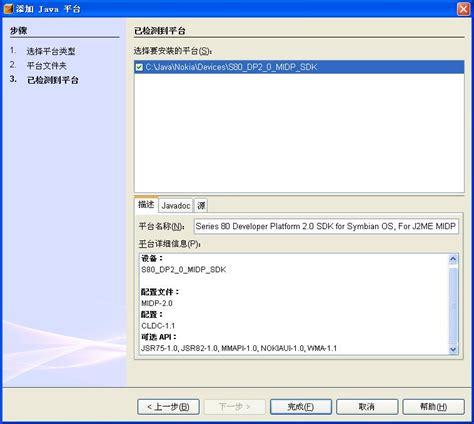 java sdk 6 0 sr1 三 java游戏部署在symbian平台仿真器上 nokia csdnexpert 博客园