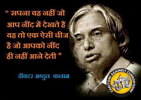 biography in hindi of apj abdul kalam apj abdul kalam quotes in hindi image quotes at relatably com