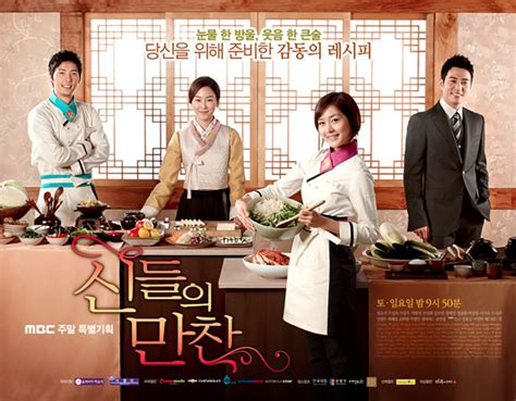 along with the gods korean drama feast of the gods korean drama review