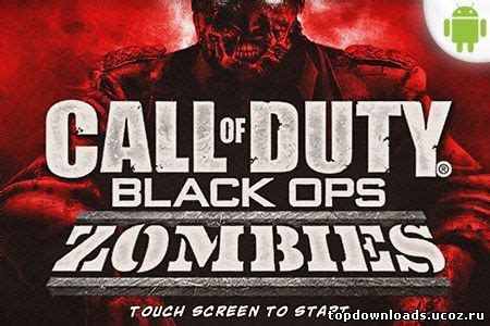 call of duty zombies android call of duty black ops zombies на android скачать кол оф