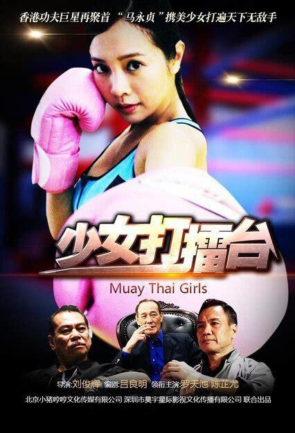 film thailand muay thai muay thai girls 2016 hong kong film cast