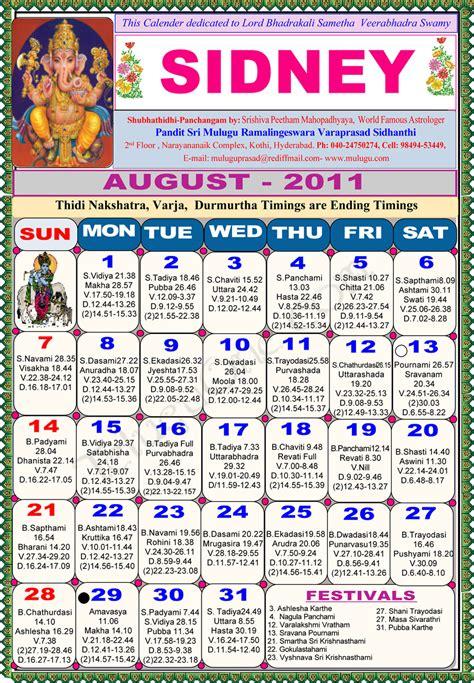 Eenadu Calendar 2015 Search Results For Telugu Eenadu Calendar Calendar 2015