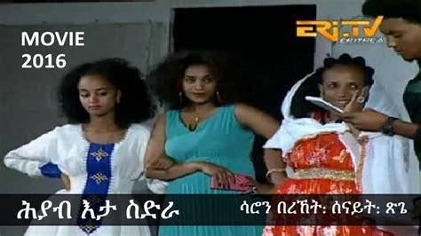 film eritrean drama eritrean movie drama hyab ita sidra ሕያብ እታ ስድራ ኤርትራ