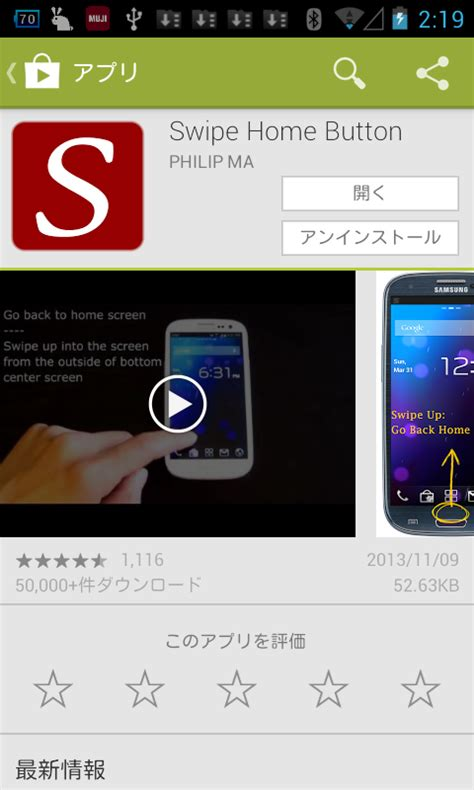 android square アプリ swipe home button マルチ機能仮想ボタン 物理home