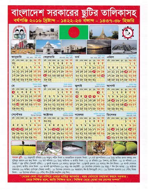 Calendar 2018 Holidays In Bangladesh Bangladesh Government Calendar 2016 In