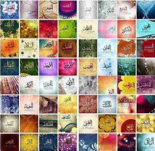top islamic wallpapers asma ul husna wallpaper