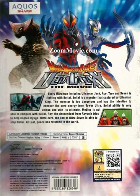 film ultraman galaxy ultraman galaxy the movie