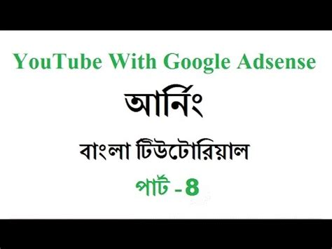 Youtube Adsense Bangla Tutorial | how to earn money from youtube with google adsense bangla