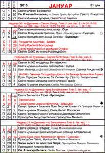 Kalendar 2018 Srpski Pravoslavni Crkveni Kalendar Za 2015 Godinu
