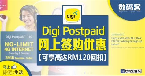 Kartu Telepon Prepaid Digi Malaysia 好康情报 digi postpaid 配套有优惠 送 rm30 现金券 每月 2gb 上网流量 rm120 回扣 数码客